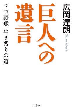 巨人への遺言 プロ野球 生き残りの道-電子書籍