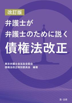 改訂版 弁護士が弁護士のために説く 債権法改正-電子書籍