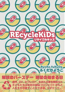 REcycleKiDs-電子書籍