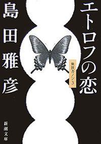 エトロフの恋―無限カノン3―(新潮文庫)
