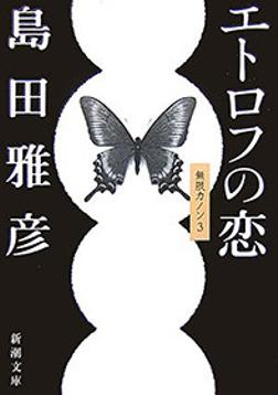 エトロフの恋―無限カノン3―(新潮文庫)-電子書籍