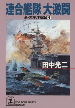 連合艦隊 大激闘~新・太平洋戦記4~-電子書籍