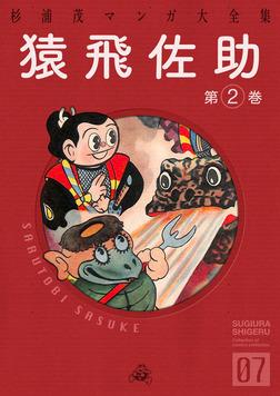 猿飛佐助 (2)-電子書籍