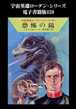 宇宙英雄ローダン・シリーズ 電子書籍版159 大物ハンターのグッキー-電子書籍