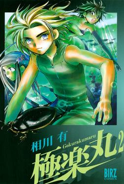 極楽丸 (2)-電子書籍