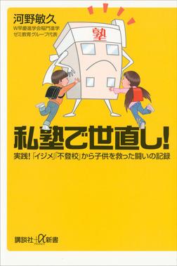 私塾で世直し! 実践! 「イジメ」「不登校」から子供を救った闘いの記録-電子書籍