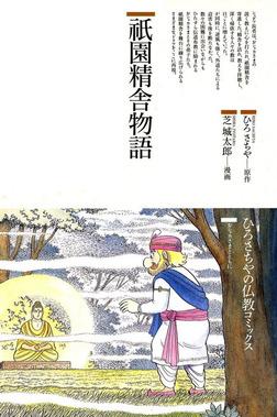 祇園精舎物語-電子書籍