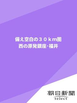 備え空白の30km圏  西の原発銀座・福井-電子書籍