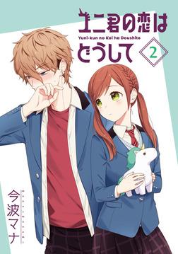 ユニ君の恋はどうして 分冊版 : 10-電子書籍