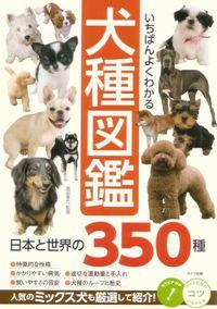 いちばんよくわかる 犬種図鑑 日本と世界の350種