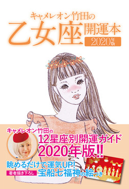 キャメレオン竹田の開運本 2020年版 6 乙女座-電子書籍