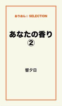 あなたの香り(2)