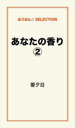 あなたの香り(2)-電子書籍