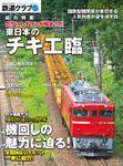 鉄道クラブ Vol.9