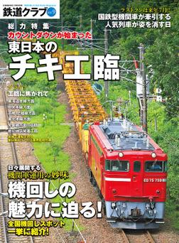 鉄道クラブ Vol.9-電子書籍