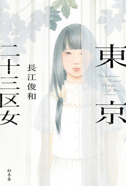 東京二十三区女-電子書籍