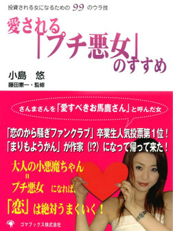 愛される「プチ悪女」のすすめ-電子書籍