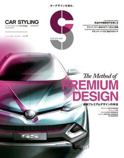 CAR STYLING Vol.5-電子書籍