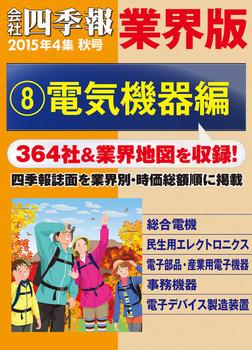会社四季報 業界版【8】電気機器編 (15年秋号)-電子書籍