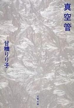 真空管-電子書籍