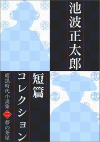 池波正太郎短編コレクション2 夢の茶屋 暗黒時代小説集