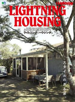 別冊Lightning Vol.140 ライトニング・ハウジング-電子書籍