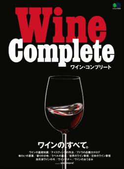 Wine Complete-電子書籍