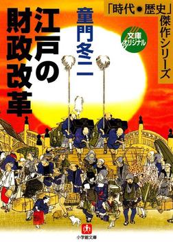 江戸の財政改革(小学館文庫)-電子書籍
