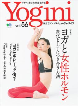 Yogini(ヨギーニ) Vol.56-電子書籍