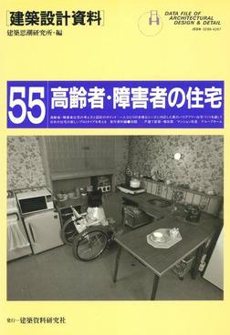 高齢者・障害者の住宅-電子書籍