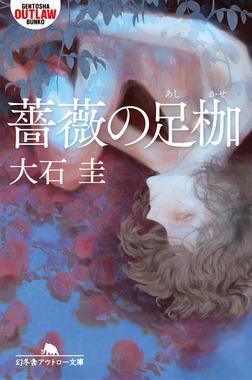薔薇の足枷-電子書籍
