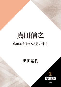 真田信之 真田家を継いだ男の半生-電子書籍