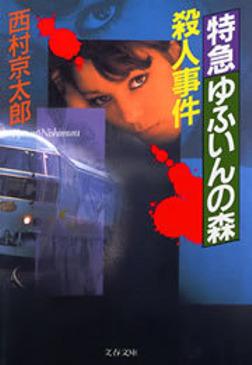 特急ゆふいんの森殺人事件-電子書籍