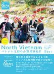 ハノイから行ける ベトナム北部の少数民族紀行 かわいい雑貨と美しい衣装に出会う旅(地球の歩き方GEM STONE)