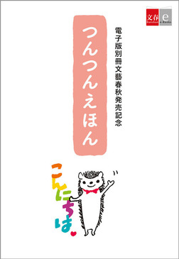 つんつんえほん【文春e-Books】-電子書籍