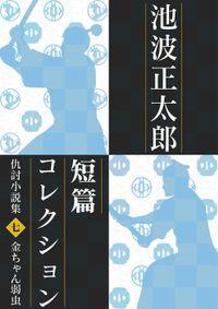 池波正太郎短編コレクション7 金ちゃん弱虫 仇討小説集