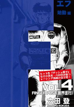 F 始動編(限界走行) Vol.4-電子書籍