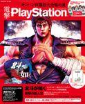 電撃PlayStation Vol.658 【プロダクトコード付き】