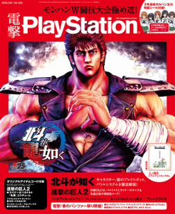 電撃PlayStation Vol.658 【プロダクトコード付き】-電子書籍