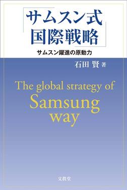 サムスン式国際戦略 サムスン躍進の原動力-電子書籍