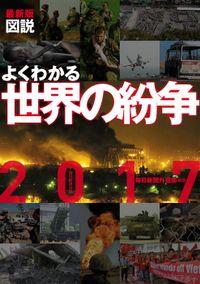 最新版 図説 よくわかる世界の紛争2017