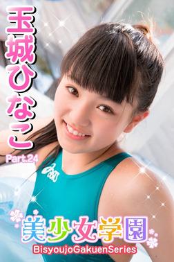 美少女学園 玉城ひなこ Part.24-電子書籍