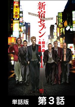 新宿セブン【単話版】 第3話-電子書籍