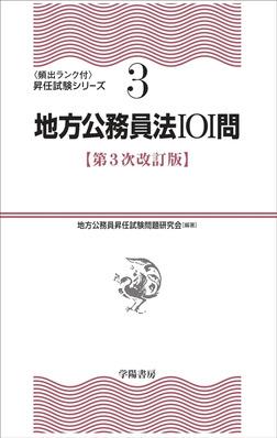 地方公務員法101問〈第3次改訂版〉-電子書籍