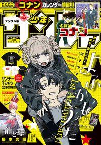 週刊少年サンデー 2020年39号(2020年8月26日発売)