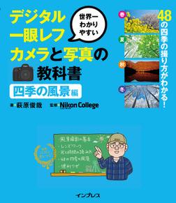 【動画DL権付】世界一わかりやすいデジタル一眼レフカメラと写真の教科書 四季の風景編-電子書籍