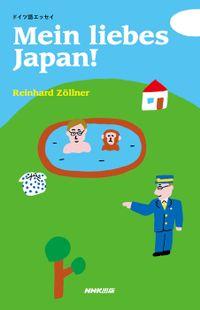 ドイツ語エッセイ Mein Liebes Japan!