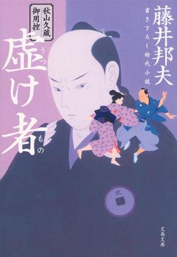 秋山久蔵御用控 虚け者-電子書籍