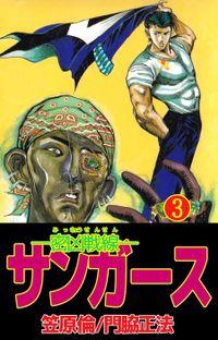―密凶戦線―サンガース 3