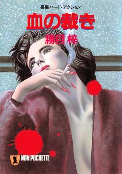 血の裁き-電子書籍